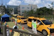 차량안심방역 자원봉사활동 실…