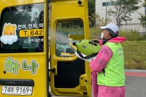 차량안심방역봉사활동