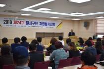 24기 자원봉사대학 수료식