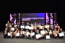 2018 달서구자원봉사자대회